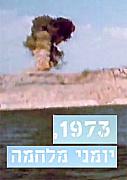 יומני מלחמה 1973-פרק 2