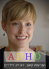 Watch Full Movie - ADHD - הפרעות קשב: לא רק לילדים