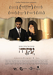 Watch Full Movie - עקרה