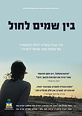 Watch Full Movie - בין שמים לחול