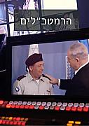 הרמטכ״לים - פרק 5: מגן הדמוקרטיה