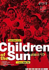 Watch Full Movie - ילדי השמש