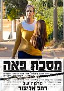 Watch Full Movie - מסכת פאה - לצפיה בטריילר