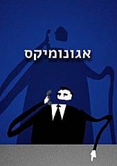 Watch Full Movie - אגונומיקס - לצפיה בטריילר