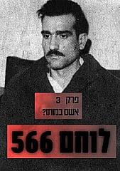 אלי כהן - אשם במותו?