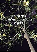 גוף האדם - התאים המופלאים פרק שני
