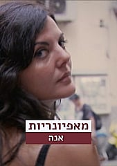 Watch Full Movie - מאפיונריות: אנה