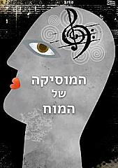 Watch Full Movie - המוסיקה של המוח - לצפיה בטריילר