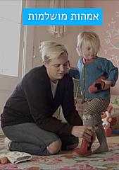 Watch Full Movie - אימהות מושלמות - לצפיה בטריילר