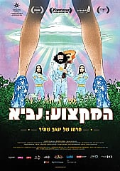 Watch Full Movie - המקצוע: נביא