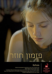 Watch Full Movie - פזמון חוזר
