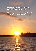 רווק עם אלוהים