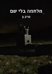 מלחמה בלי שם - פרק 3