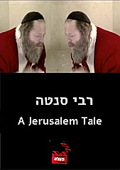 Watch Full Movie - רבי סנטה