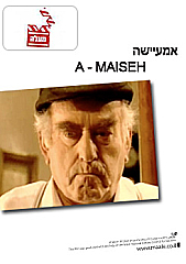 Watch Full Movie - א-מעיישה