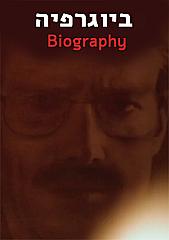 Watch Full Movie - ביוגרפיה