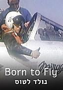 נולד לטוס