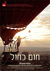 Watch Full Movie - חום כחול