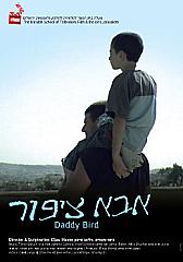 Watch Full Movie - אבא ציפור