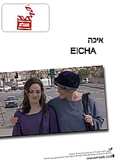 Watch Full Movie - איכה
