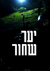Watch Full Movie - יער שחור