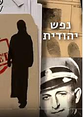 Watch Full Movie - נפש יהודית