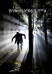 Watch Full Movie - צייד הפסיכופאתים