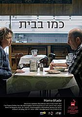 Watch Full Movie - כמו בבית
