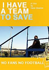 Watch Full Movie - יש לי קבוצה להציל