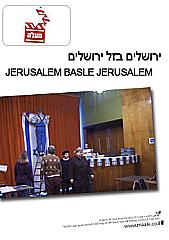 ירושלים באזל ירושלים