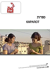 Watch Full Movie - כפרות
