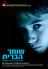 Watch Full Movie - שומר הברית