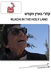 קלצ' בארץ הקודש
