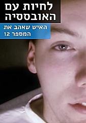 Watch Full Movie - לחיות עם האובססיה: האיש שאהב את המספר 12 - לצפיה בטריילר