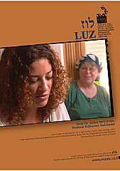 Watch Full Movie - לוז