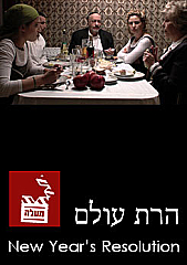 Watch Full Movie - הרת עולם