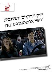 Watch Full Movie - חוק הדתיים השלובים