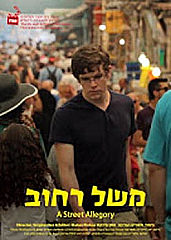 Watch Full Movie - משל רחוב