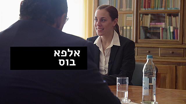 Watch Full Movie - אלפא-בוס. הסוד למנהיגות יזמית - לצפיה בטריילר