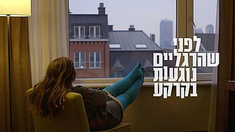 Watch Full Movie - לפני שהרגלים נוגעות בקרקע - לצפיה בטריילר