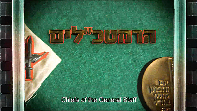 Watch Full Movie - הרמטכ״לים - פרק 1: סוס דוהר, שור עקשן - לצפיה בטריילר