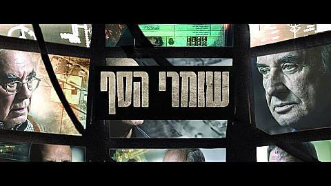 Watch Full Movie - שומרי הסף: אין אסטרטגיה - לצפיה בטריילר