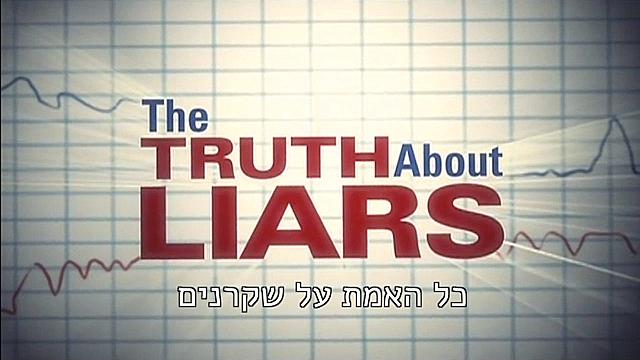 Watch Full Movie - כל האמת על שקרנים - לצפיה בטריילר