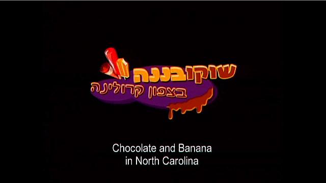 Watch Full Movie - שוקו בננה בצפון קרולינה - לצפיה בטריילר