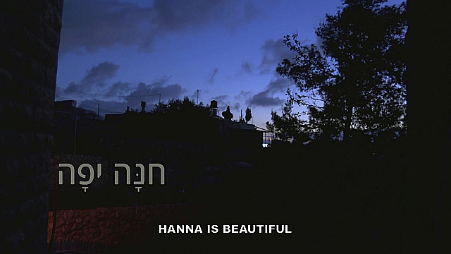 Watch Full Movie - חנה יפה - לצפיה בטריילר