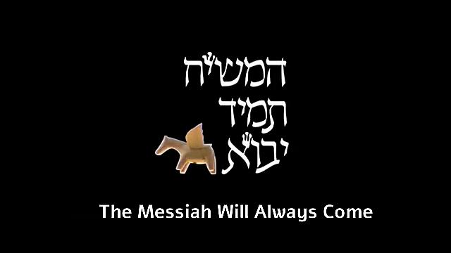 Watch Full Movie - המשיח תמיד יבוא - לצפיה בטריילר