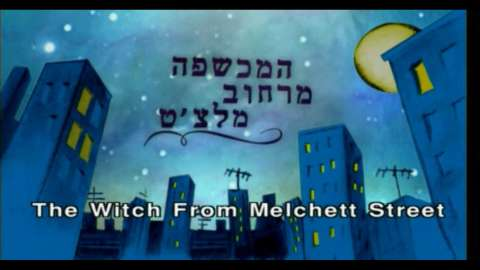 Watch Full Movie -  המכשפה מרחוב מלצ׳ט - לצפיה בטריילר