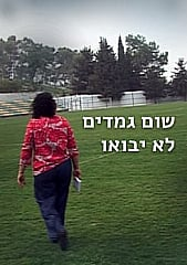 Watch Full Movie - שרה שילה: שום גמדים לא יבואו