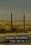 בין שני אבות